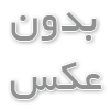 دانلود مرورگر(Opera Mini 7.1 Persian (Edit Server) J2ME)_(جاوا)